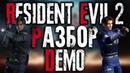РАЗБОР RESIDENT EVIL 2 1-SHOT DEMO | ВСЕ ТАЙНИКИ, СЕКРЕТЫ И ЗАКРЫТЫЕ КОМНАТЫ