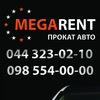 MEGARENT (Мегарент) - прокат автомобилей