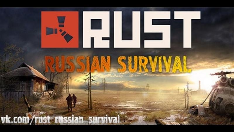 Новое выживания на новом сервере! RUST - RUSSIAN SURVIVAL