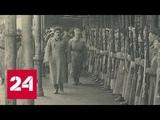Заседание правительства Деникина - Россия 24