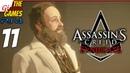 Прохождение Assassins Creed Syndicate Синдикат на Русском PS4 - 11 Изувер
