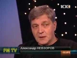 FM TV 'Эгоист' А.  Невзоров
