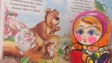 Развивающее видео для детей матрешки читают свои любимые стишки