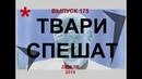 175 НАПАДЕНИЕ Ждут часа Х 2024 год Геноцид коренного населения России Дима Димов ДИМ ТВ ЛОХ ТВ