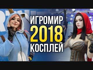 Игромир 2018 косплей