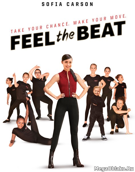 Чувствуй ритм / Feel the Beat (2020/WEB-DL/WEB-DLRip)