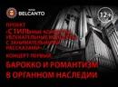Феликс Мендельсон Бартольди 1809 1847 Прелюдия и фуга до минор Оп 37