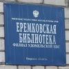 Еремковская Библиотека
