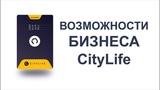 Возможности бизнеса CityLife Артем Казанцев