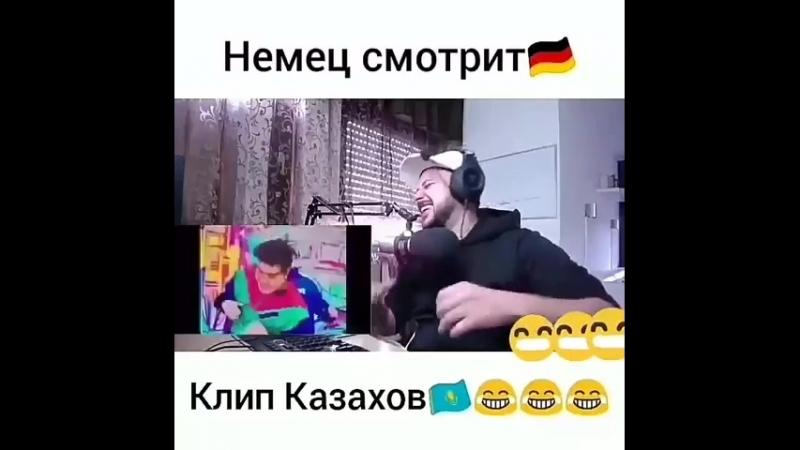 немец смотрит клип казахов😂😂😂👍👍