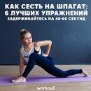 Грациозная Кристина Бословяк показала любимые упражнения на растяжку