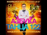 OUTCAST DJ's  Азбука Танца #122 Live MegaMix25.02.14