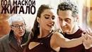Под маской Жигало 2013 комедия понедельник кинопоиск фильмы выбор кино приколы ржака топ