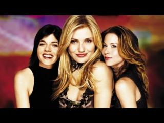 Милашка (2002) Мелодрама, комедия Камерон Диаз, Кристина Эпплгейт, Сельма Блэр