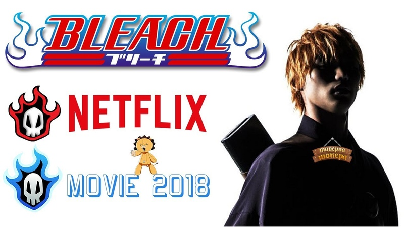 Блич Фильм От Netflix (2018) | Смотрибельно, но не дро4ибельно