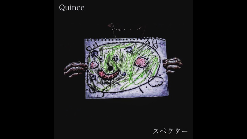 Quince 『スペクター』-Official full-