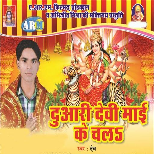 Dev альбом Duari Devi Mai Ke Chala