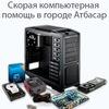 Ремонт ноутбуков и ПК в городе Атбасар