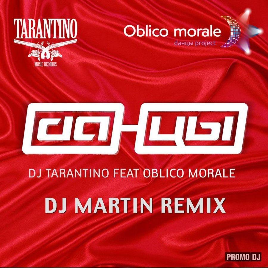 Dj Tarantino feat. Oblico Morale – Dанцы (Dj Martin Remix) [2013]