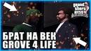 Grand Theft Auto: San Andreas - ▶Прохождение 28◀ - GROVE 4 LIFE! БРАТ НА ВЕК