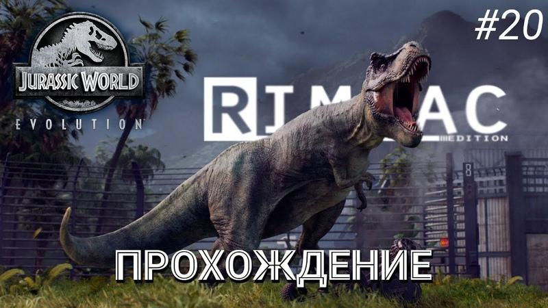 Jurassic World Evolution _ 20 _ Огромный загон для огромных дино!