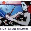 """выставка Ксении Шильниковой """"Восток - Запад. Мес"""