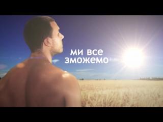 МИ все зможемо! МИ переможемо! Україна понад усе! #Україна #Народ #Українці #Нація #ПеремогаБуде #МИ_УКРАЇНЦІ