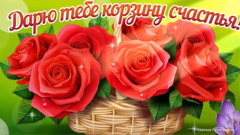 С Днём Счастья Пусть в вашем доме живёт Счастье