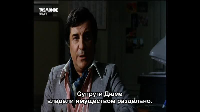 Любовь под вопросом (Франция, 1978) детектив, Анни Жирардо, на французском с русскими субтитрами