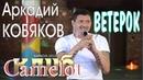 Аркадий КОБЯКОВ - Ветерок Концерт в клубе Camelot
