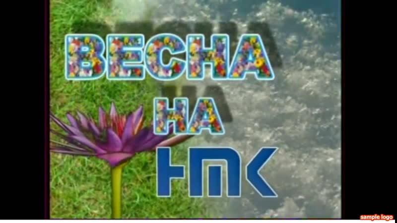 Заставки и переход вещания на 360 (НТК-Наро-Фоминск) 7