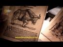 Доисторические монстры Гитлера Документальный 2014 HDTV 1080i National Geographic КИНО ФИЛЬМ LIVE