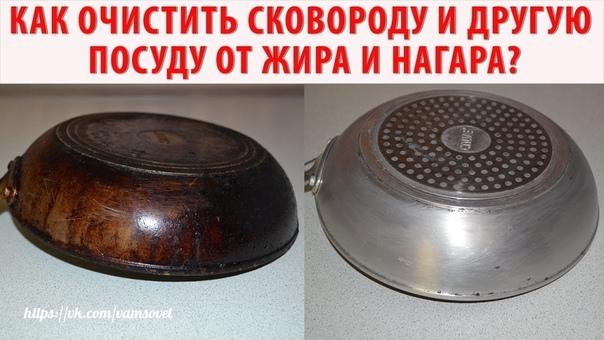Несколько способов чистки сковородок от нагара, жира и ржавчины