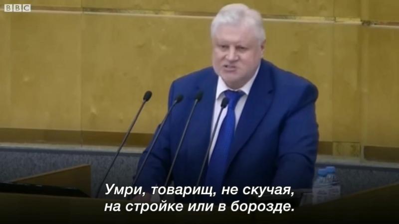 'Умри до пенсии товарищ ' В Госдуме прочитали стихотворение о реформе Full