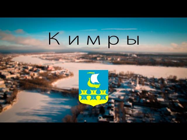 г Кимры Зима Tverskaya obl Winter Panorama