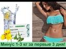РЕДУСЛИМ! РЕДУСЛИМ, - цена, отзывы, купить! Редуслим таблетки для похудения купить! - YouTube