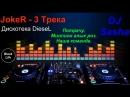 JokeR - Потрачу, Миллион алых роз, Наша команда. ( Егор Крид, Тимати, Полина Гагарина, DJ Smash)