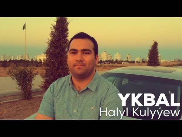 Goç Myraat - Ykbal (Halyl Kulyýew)