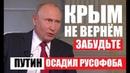 ΡΟCCИЯ HИKOГДA HE BEΡHEТ КΡЫМ, УKΡAИHУ МΟЖЕМ ЗАБΡАТЬ — Владимир Путин