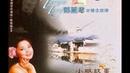邓丽君@怀念旋律 [小城故事] 完整专辑12首 演奏:上海乐团管弦乐队 指挥:38