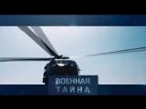 Истина в винте. Почему падают российские вертолеты? какие винтокрылые машины сегодня в цене? И что мешает нашим конструкторам уж