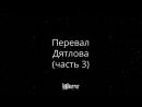 Перевал Дятлова. Конец истории (2017) | 1001horror