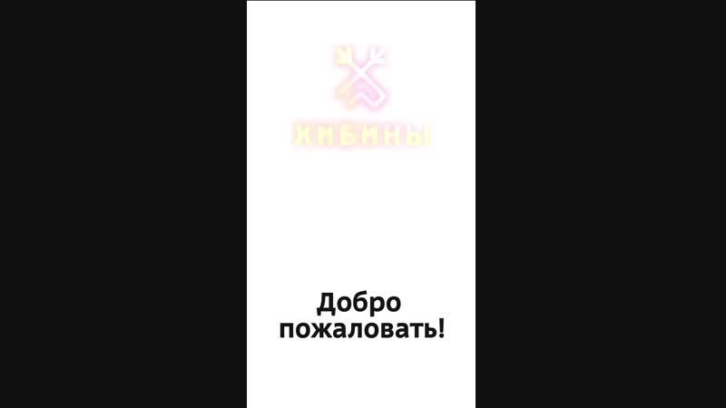 Сторис Хибины