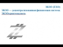 Компания ДомДара блокчейн как бизнес будущего конференция 21 09 18