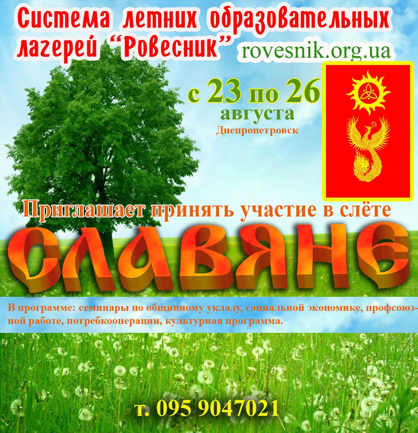 "Приглашаем на слёт ""Славяне""  23-26 августа"