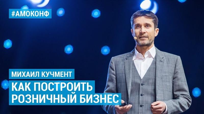 Михаил Кучмент (Hoff) на АМОКОНФ – Как построить розничный бизнес