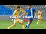 Тараз-Спартак. 5 тур