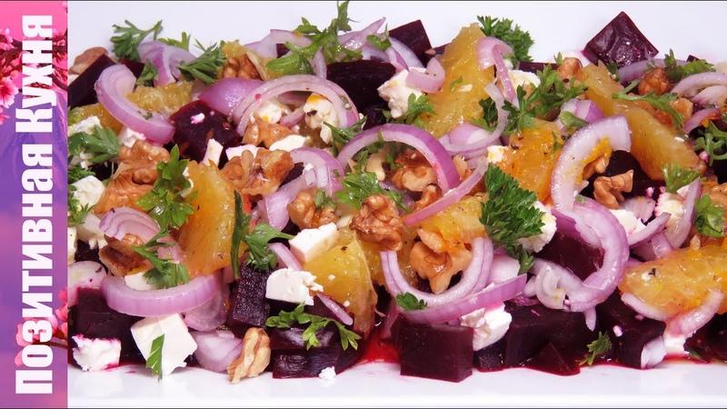 Новый ВКУСНЫЙ Салат со свеклой! Поражает свежим вкусом и ароматом! | BEETROOT SALAD