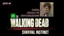 Очень плохо по кинолицензии 8 l Ходячие Мертвецы (Walking Dead Survival Instinct)