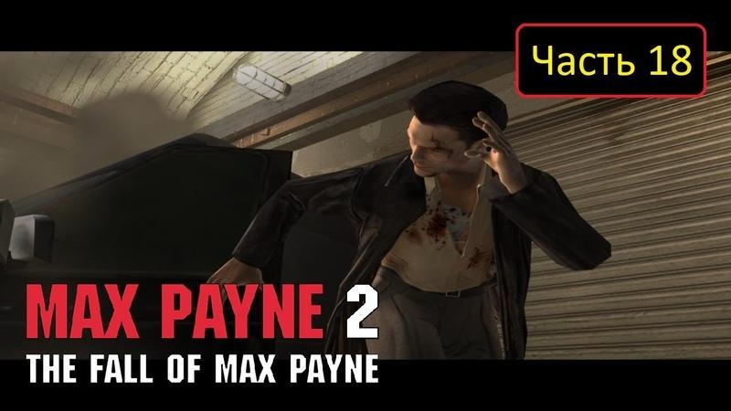 Max Payne 2 The Fall of Max Payne Часть 18 Крысы в бочке